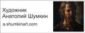 Мастерская художника Анатолия Шумкина