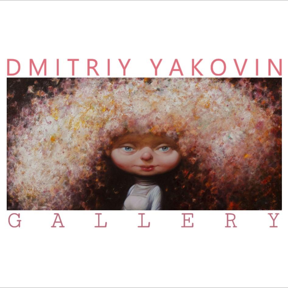 Галерея Дмитрия Яковина