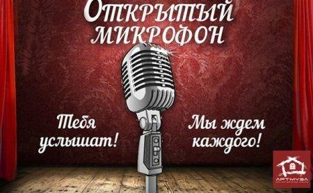 Поэтический четверг в АРТМУЗЕ!