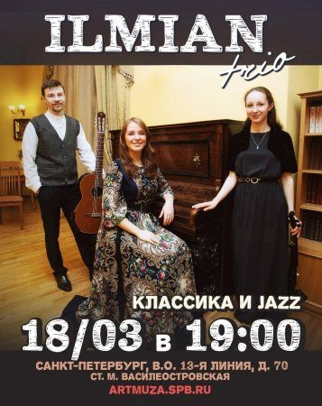 Концерт ILMIAN trio