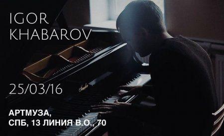 Концерт композитора Игоря Хабарова