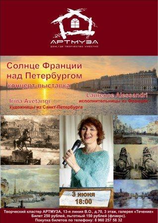Концертно-выставочный проект «Солнце Франции над Петербургом»