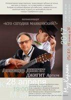 Поэзоконцерт «Кто сегодня Маяковский?»