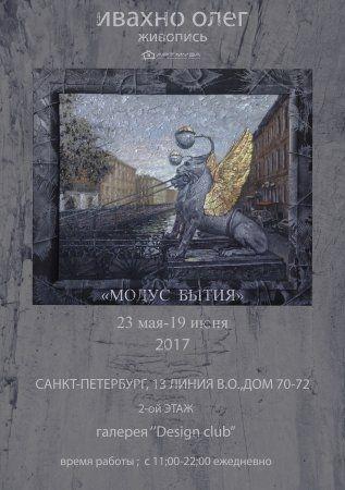 Выставка живописи   Олега Ивахно «Модус бытия»