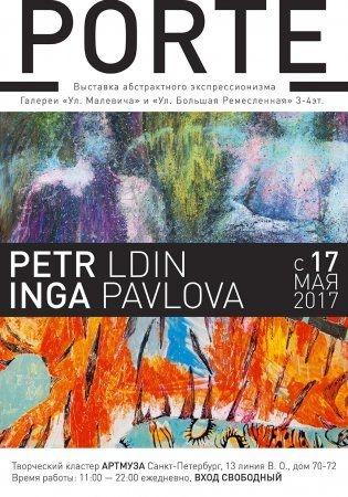 Вернисаж выставки абстрактного экспрессионизма «PORTE»!