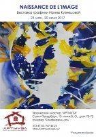 Открытие выставки работ Кузнецовой Ирины NAISSANCE DE L'IMAGE! 28 мая! В 17:00!