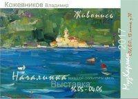 Выставка живописи Владимира Кожевникова