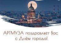 Поздравляем с Днём города!