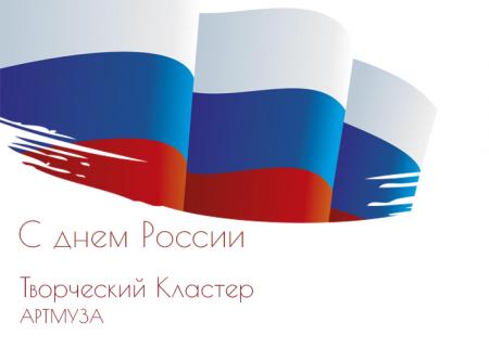 АРТМУЗА поздравляет с днем России!