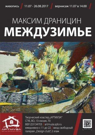 """Максим Драницин """"Междузимье"""""""