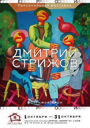 Выставка «Герои» русско-американского художника, Дмитрия Стрижова