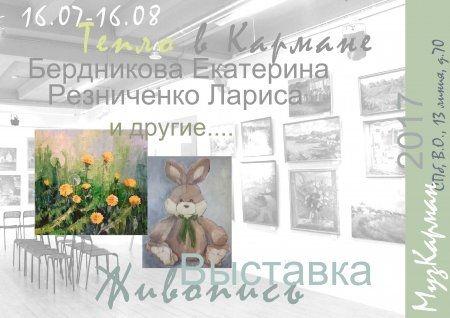 Выставка в МУЗкармане