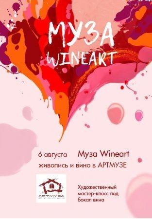 WineArt - живопись под бокал вина