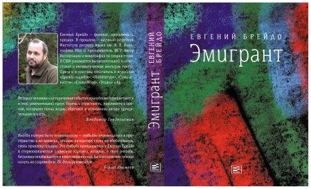 Презентация книги «Эмигрант» писателя Евгения Брейдо.