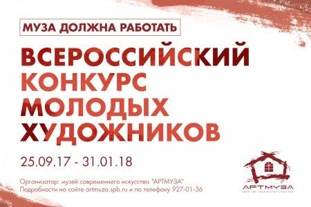 Четвёртый всероссийский конкурс молодых художников «Муза должна работать»