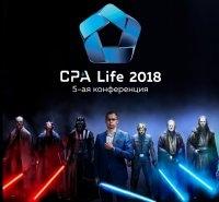 5-я конференция по Интернет-рекламе и партнерскому маркетингу  – CPA Life 2018