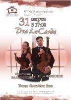 Duo La Corde. Концерт музыки для гитары и скрипки