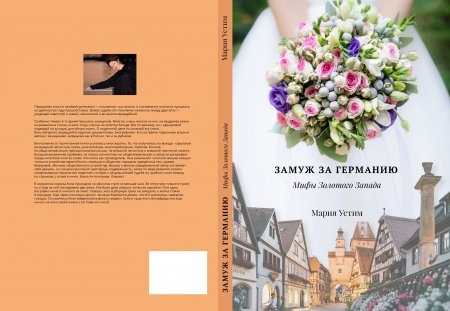 Презентация книги Марии Устим «Замуж за Германию»