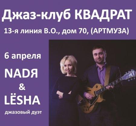 Джазовый дуэт NADЯ & LЁSHA