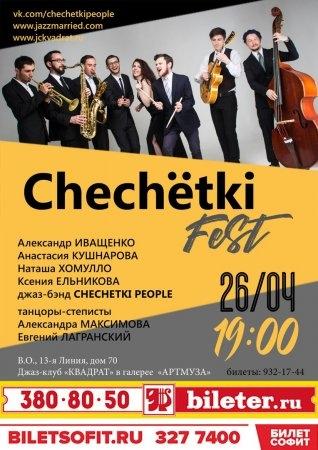 Chechёtki Fest в джаз-клубе КВАДРАТ
