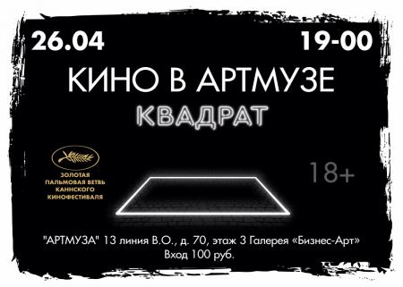 Кино в Артмузе: Квадрат