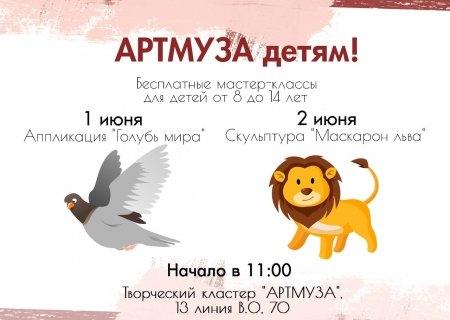 Артмуза детям! Бесплатные мастер-классы в честь Дня защиты детей