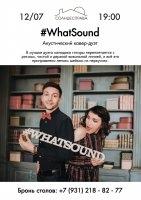 Джазовый концерт дуэта WhatSound