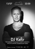 DJ KEFIR выступит на крыше АРТМУЗЫ