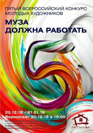 Пятый Всероссийский конкурс молодых художников «Муза должна работать» 2018-2019 г.г.