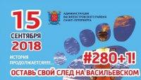 День Василеостровского района!