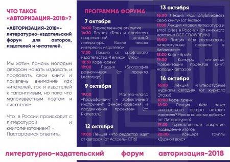 Литературно-издательский форум «Авторизация-2018»