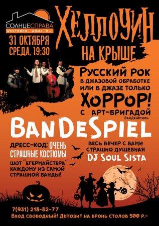 Halloween в пространстве «Солнцесправа»! Арт-бригада BanDeSpiel!