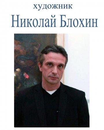 Николай Дмитриевич Блохин