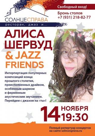 """Алиса Шервуд  & Jazz Friends в пространстве """"Солнцесправа""""!"""