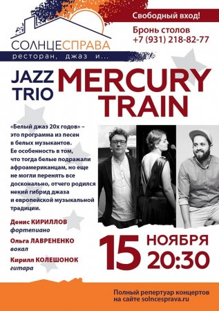 "Jazz trio ""MERCURY TRAIN"" в пространстве ""Солнцесправа""!"