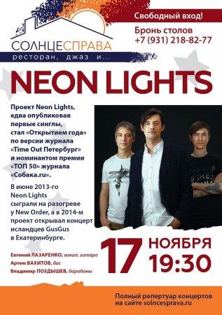 """Neon Lights"" в пространстве ""Солнцесправа""!"
