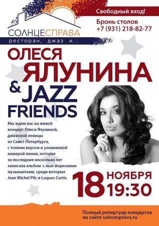"""Олеся Ялунина & Jazz Friends в пространстве """"Солнцесправа""""!"""