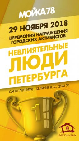 Церемония награждения премии «Невлиятельные люди» Петербурга