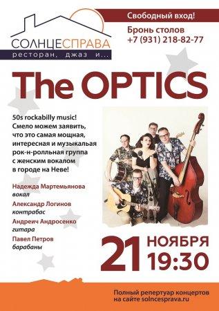 """""""The Optics"""" в пространстве """"Солнцесправа""""!"""