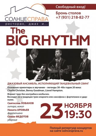 """The Big Rhythm"" в пространстве ""Солнцесправа""!"