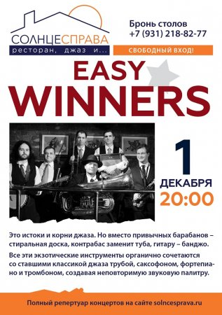 """""""Easy Winners"""" в пространстве """"Солнцесправа""""!"""