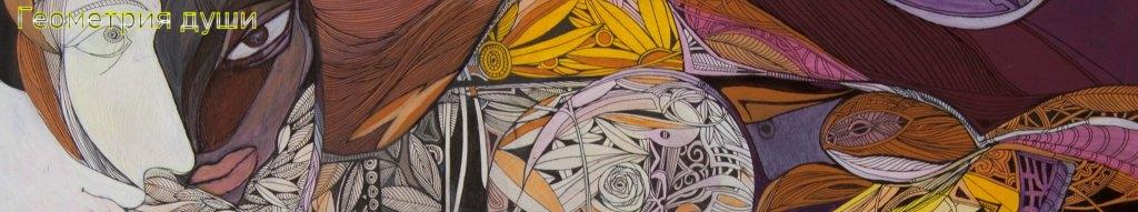 Выставочный проект «Геометрия души»