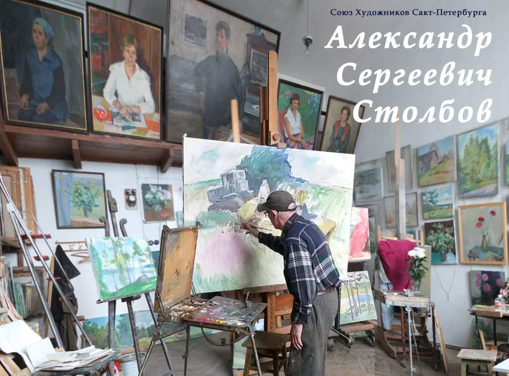 «Арктика - Блокадному Ленинграду. У памяти в долгу»