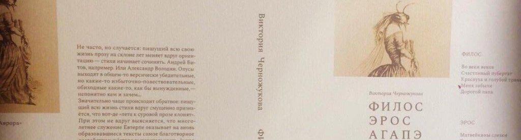 Презентация книги рассказов петербургского поэта, писателя, журналиста Виктории Черножуковой «Филос. Эрос. Агапе»