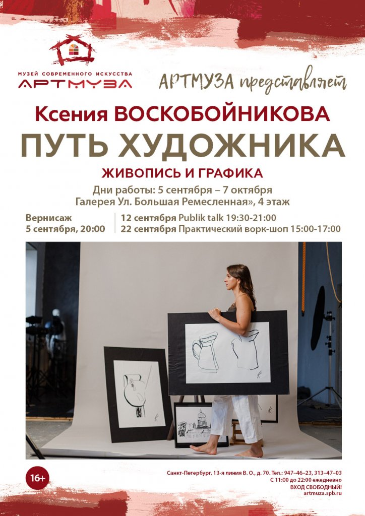 «Путь художника». Авторская графика и масло. Ксения Воскобойникова