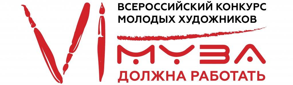Стань победителем Всероссийского Конкурса художников «Муза должна работать» в АРТМУЗЕ!