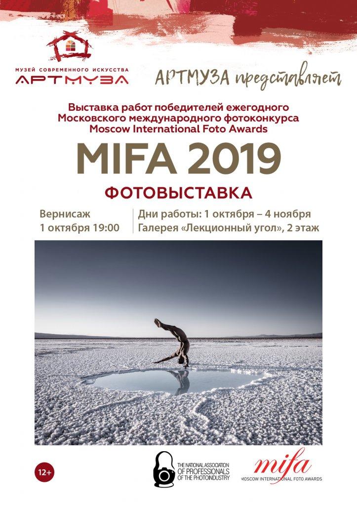 Фотовыставка MIFA – 2019г.