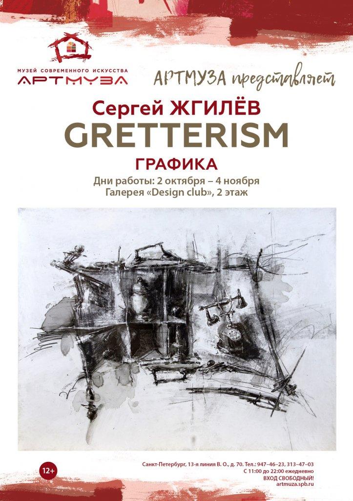 «GRETTERISM». Графика