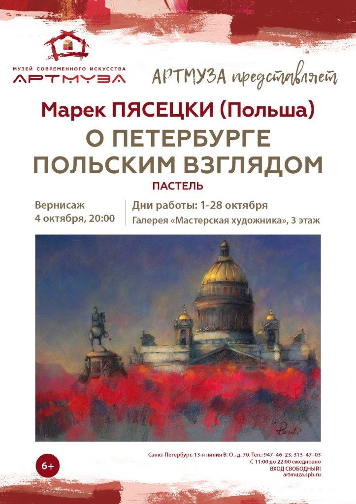 «О Петербурге польским взглядом». Марек Пиасецки