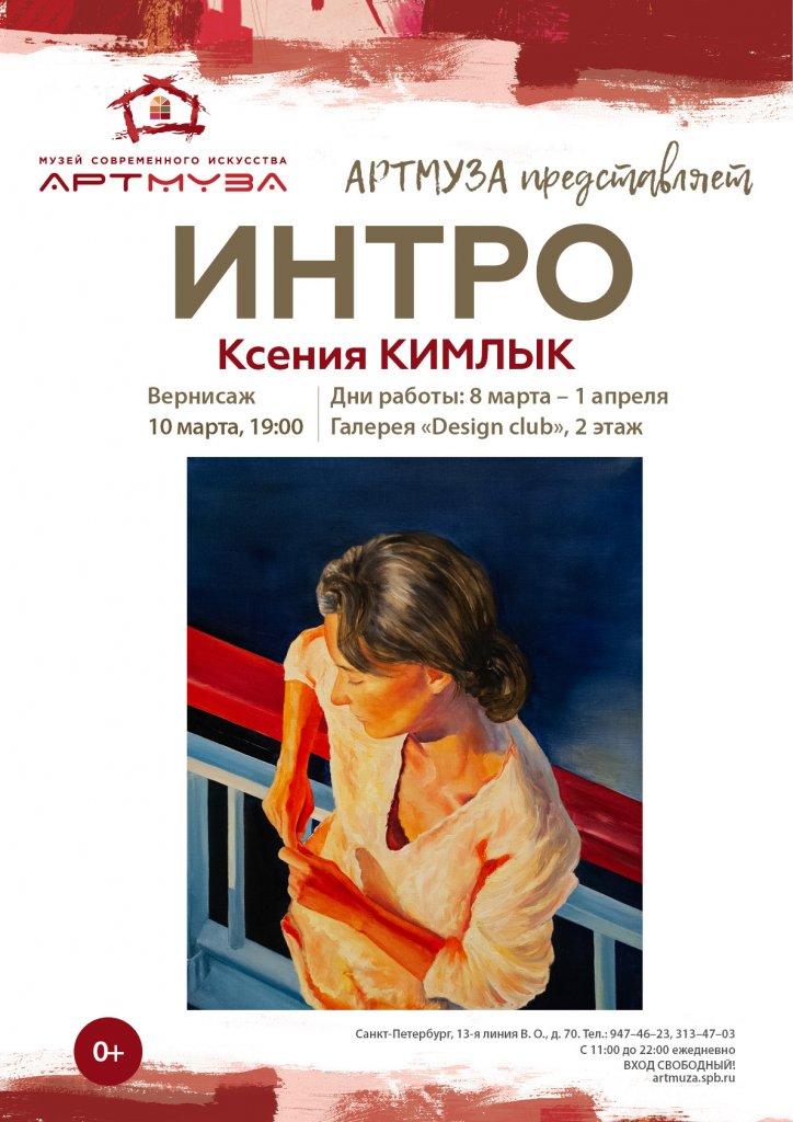 «ИНТРО». КСЕНИЯ КИМЛЫК